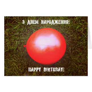 Birthday Balloon Card - Customizable