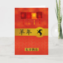Birthday Born in the Year of the Goat Chinese Holiday Card