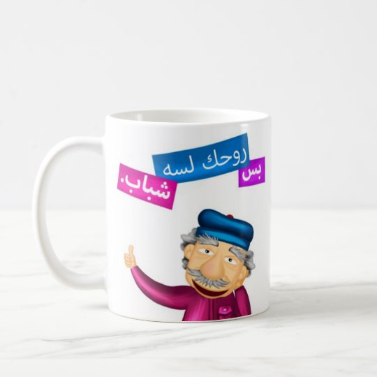 Birthday mug: older but your soul is still young coffee mug