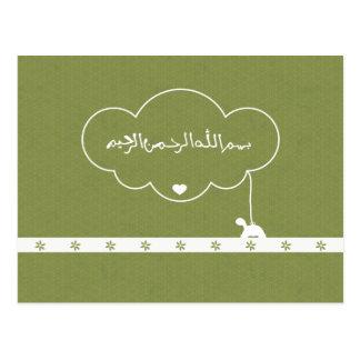 Bismillah Allah cute Islam cartoon postcard turtle