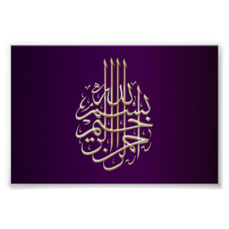 Arabic Calligraphy Posters Zazzle