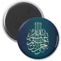 Bismillah blue arabic islamic calligraphy magnet