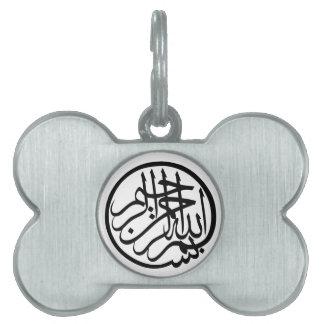 Bismillah en nombre de la caligrafía del árabe de  placa mascota
