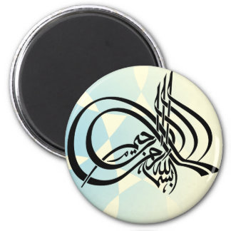Bismillah In the name of Allah Arabic pattern Refrigerator Magnets