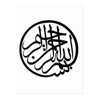 Bismillah in the name of God Arabic Calligraphy Postcard