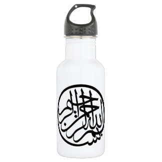 Bismillah in the name of God Arabic Calligraphy Water Bottle