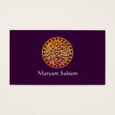 Bismillah Islam Islamic Oriental Purple Star Business Card at Zazzle
