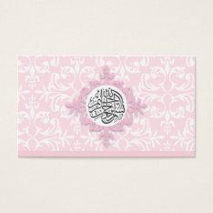 Bismillah Islam Islamic Pink Star Oriental Business Card at Zazzle