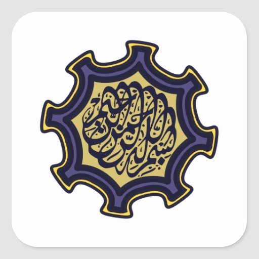 Bismillah Islamic Arabic Calligraphy Star Sticker Zazzle