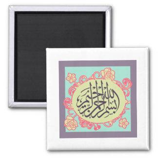 Bismillah Islamic calligraphy pink flower Fridge Magnet