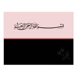 Bismillah marrón árabe islámico tarjeta postal