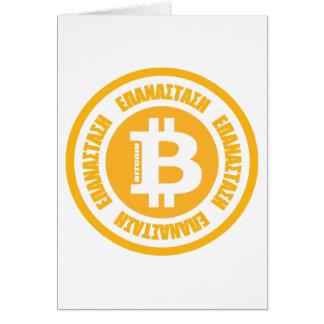 Bitcoin Revolution (Greek Version) Greeting Cards