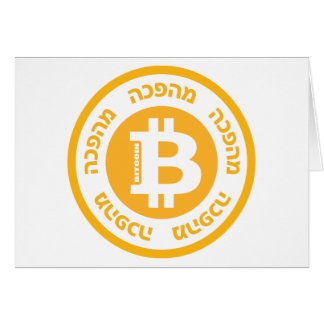 Bitcoin Revolution (Hebrew Version) Greeting Cards