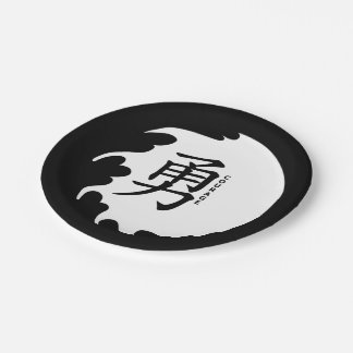 Black and White Japanese Font Courage Paper Plate