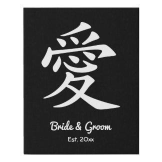 Black and White Kanji Love Symbol Wedding Faux Canvas Print