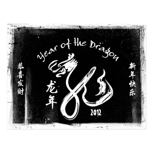 Black and White Year of the Dragon 2012 Postcard