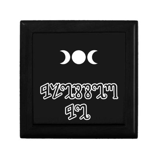 "Black ""Blessed Be"" gift box"