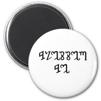 """Black """"Blessed Be"""" gifts 2 Inch Round Magnet"""