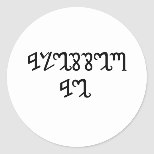 """Black """"Blessed Be"""" gifts Classic Round Sticker"""