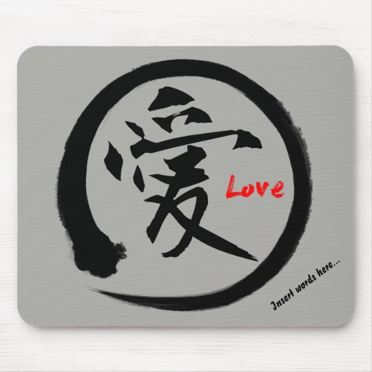 Black Enso Circle Japanese Kanji Symbol For Love Mouse Pad