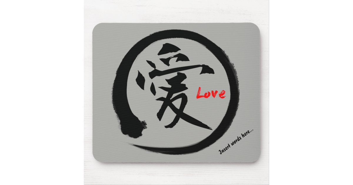 Black Enso Circle Japanese Kanji Symbol For Love Mouse Pad