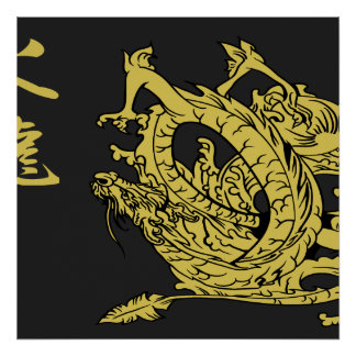Black & Gold Fire Dragon 1.0 Posters