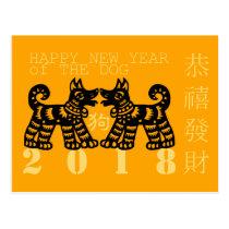 Black Papercut Dog Year 2018 Greeting in Chinese P Postcard