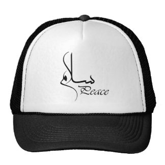 """Black Peace with Arabic Calligraphy """"Salam"""" Trucker Hat"""