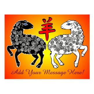 Black Sheep White Sheep Chinese Symbol Add Message Postcard