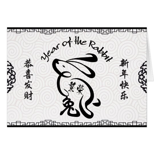 Black & White Year of the Rabbit Chinese New Year Card
