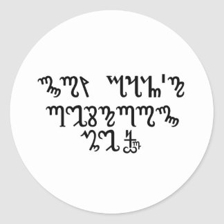 """Black """"You Can't Destroy Me"""" in Theban Classic Round Sticker"""