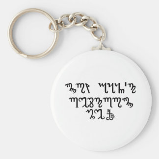 "Black ""You Can't Destroy Me"" in Theban Keychain"