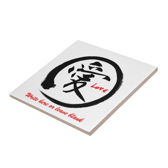 Black Zen Circle Japanese Kanji Symbol For Love Tile Zazzle