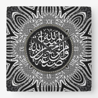 Blanc Noir Arabic Blessings Calligraphy Wall Clock