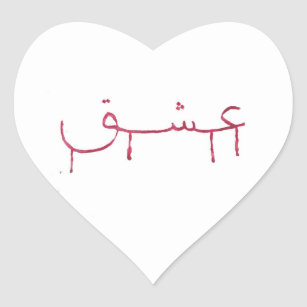 Bleeding love arabic calligraphy heart stickers