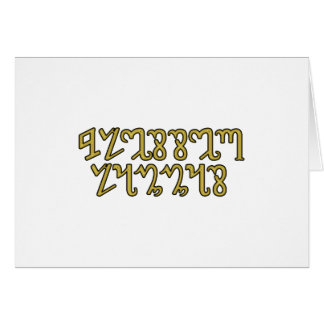 """Blessed Lammas"" in Gold Theban Script Card"