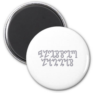 Blessed Lammas Silver Theban 2 Inch Round Magnet