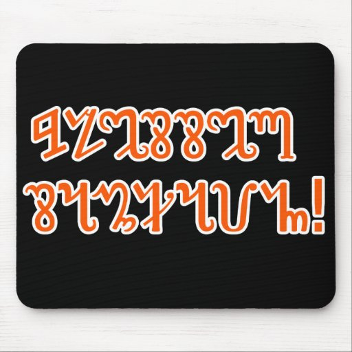 Blessed Samhain; Orange Theban Script Mouse Pad
