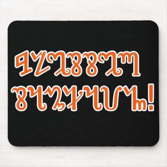 Blessed Samhain; Orange Theban Script Mouse Pad