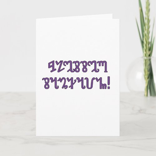 Blessed Samhain; Purple Theban Script