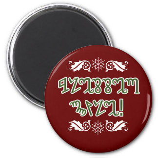 Blessed Yule; Green Theban 2 Inch Round Magnet