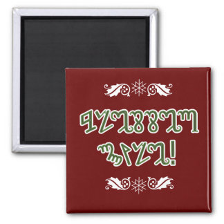 Blessed Yule; Green Theban 2 Inch Square Magnet