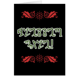 Blessed Yule; Green Theban Greeting Card