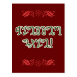 Blessed Yule; Green Theban Postcards