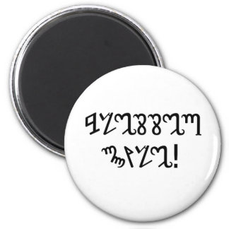 """""""Blessed Yule"""" in Black Theban 2 Inch Round Magnet"""