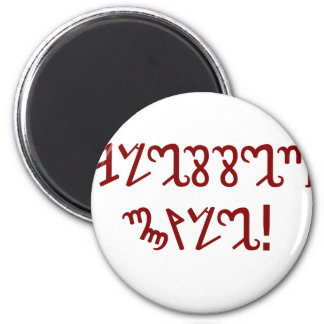 """""""Blessed Yule"""" in Red Theban 2 Inch Round Magnet"""