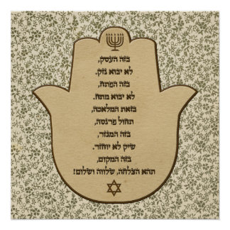 Blessing for Business in Hebrew Poster