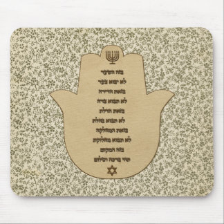 Blessing for the Home in Hebrew Mousepad
