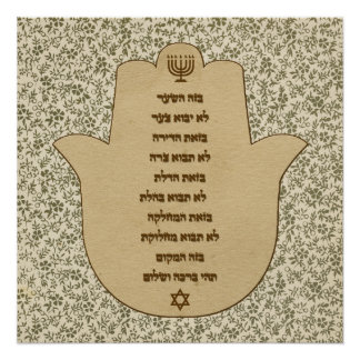 Blessing for the Home in Hebrew Poster