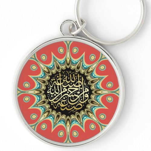 Blessings : Arabic Calligraphy Keychain